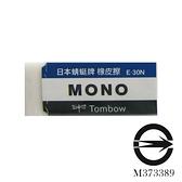 【奇奇文具】蜻蜓牌TOMBOW E-30N 小 橡皮擦