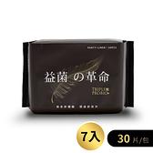 專利益菌配方棉柔護墊 30片/7入組