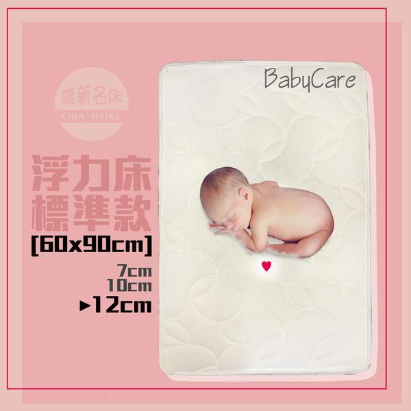 【嘉新名床】Baby-Care 浮力床《標準款 / 12公分 / 訂製60x90cm》