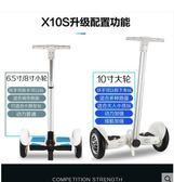 平衡車代步車扶手10寸電動平衡車雙輪兒童成人智慧兩輪代步車igo 傾城小鋪
