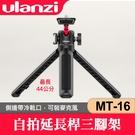 【MT-16】自拍桿 三腳架 可伸長 22.5CM 球型雲台 側邊附冷靴 可安裝 直播 麥克風 攝影燈 VLOG 最愛