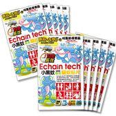 【Echain Tech】蜥蜴BOBO~小黑蚊專用 長效驅蚊貼片 (10包/600片)