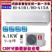 CSPF分級【HERAN 禾聯】4.1KW 7-9坪 一對一 定頻單冷空調《HI-41B1/HO-415A》全機3年保固