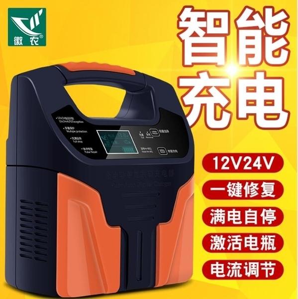汽車電瓶充電器12v24v伏摩托車蓄電池全智慧純銅修復大功率充電機 【米娜小鋪】