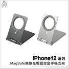 iPhone 12系列 MagSafe無線充電鋁合金手機支架 手機架 可折疊 不含充電器