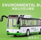 兒童雙層公交車玩具模型仿真合金開門男孩公共汽車寶寶大巴士玩具HX83【極致男人】