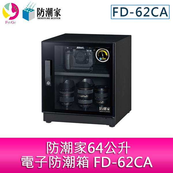 分期零利率 防潮家64公升電子防潮箱 FD-62CA