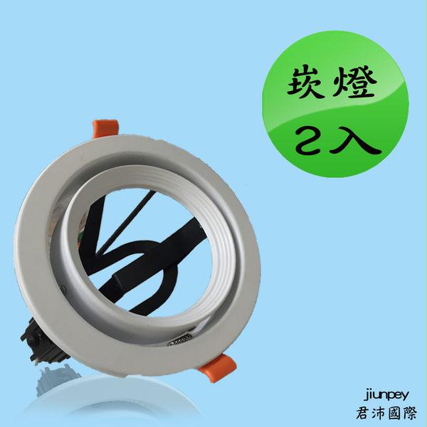 LED 崁燈 燈殼 可搖擺 適用 PAR30崁燈外殼  E27接頭 燈具 單價143元 2入起訂