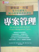 【書寶二手書T3/財經企管_LKS】專案管理_海倫.庫克