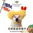 天婦羅帽子炸蝦狗頭套網美柴犬同款狗狗貓咪通用寵物裝扮裝飾送禮【小獅子】