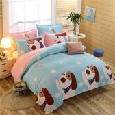 床包組四件套學生宿舍床單被套三件套床上用品雙人【夏日清涼好康購】