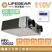 【有燈氏】樂奇 數位液晶 全熱交換器 通風 換氣 進氣 排氣 異味阻隔 免運【HRV-150GS2】