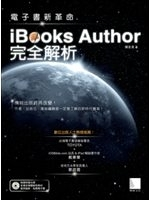二手書博民逛書店《電子書新革命:iBooks Author完全解析》 R2Y I