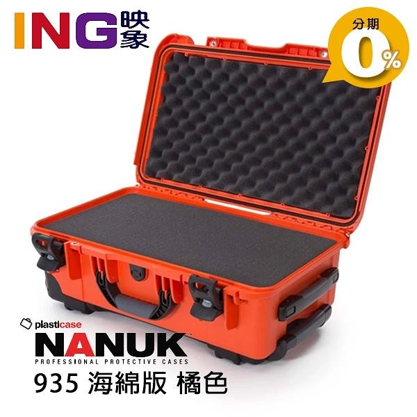 【24期0利率】NANUK 北極熊 935 特級保護箱 海綿版 ((橘色)) 氣密箱 相機滾輪拉桿箱 佑晟公司貨