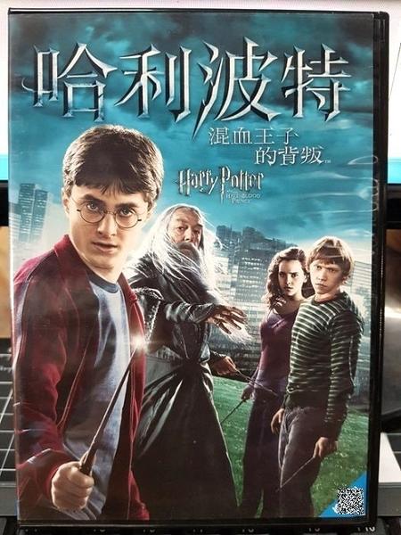挖寶二手片-0B05-030-正版DVD-電影【哈利波特 混血王子的背叛】-(直購價)