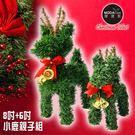 【摩達客 】超萌桌上型迷你6吋+8吋聖誕小鹿親子組擺飾(兩入組)