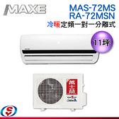 11坪【MAXE 萬士益】冷暖定頻 分離式一對一冷氣 MAS-72MS / RA-72MSN