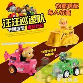 汪汪隊立大功玩具套裝 兒童耐摔男女孩寶寶拼裝旺旺對回力車組合 摩可美家