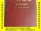 二手書博民逛書店罕見廣西通誌(中共廣西地方組織誌)Y266831 廣西人民出版社 出版1994