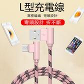 L型彎頭 micro 充電線 1m 傳輸線 尼龍編織 折不斷 耐用 安卓 數據線 快充 三星 SONY HTC USB