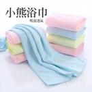 星星小舖 台灣出貨 小熊浴巾 超細纖維壓花 浴巾 可愛圖案 毛巾 空調被