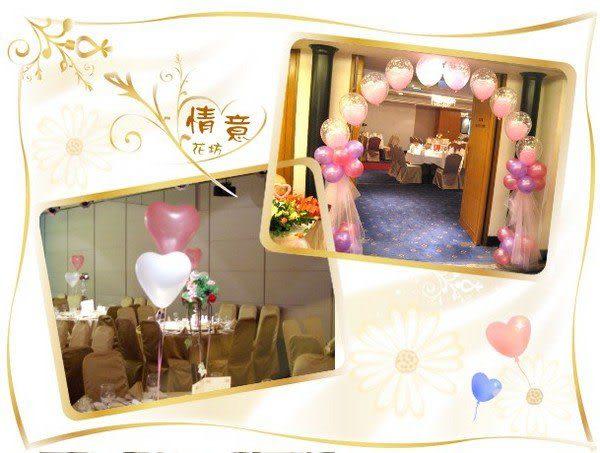 婚禮會場佈置超低優惠價氣球佈置只要3999元情意花坊北縣永和花店高評價滿意保證~