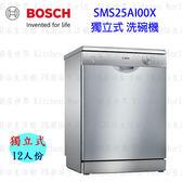 【PK廚浴生活館】 高雄 BOSCH 博世 SMS25AI00X 2系列 洗碗機 獨立式 實體店面 可刷卡
