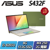 【ASUS華碩】S432FL-0082E8265U 超能綠 ◢14吋窄邊框雙螢幕輕薄筆電 ◣