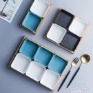 北歐創意分格盤年貨盤堅果盤干果盤醬料盤家用陶瓷拼盤水果小吃盤 果果輕時尚