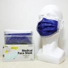 【健康之星】宏瑋醫用級平面口罩(藏青色) 雙鋼印50片
