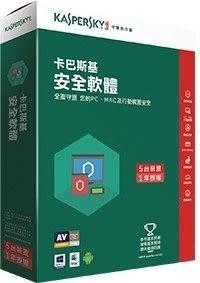 【台中平價鋪】全新 卡巴斯基 安全軟體 2017中文版 1台電腦2年版 盒裝