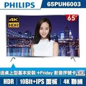限時下殺▼(送2好禮)PHILIPS飛利浦 65吋4K HDR聯網液晶顯示器+視訊盒65PUH6003