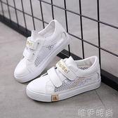 兒童運動鞋 兒童運動鞋5女童網布鞋6夏季7男童8平板鞋9韓版10小白鞋12歲休閒 唯伊時尚
