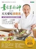 素食界廚神傳授天天愛吃健康素【城邦讀書花園】