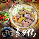 【大口市集】古早味薑母鴨(1kg/包)