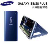 三星 S8 S8Plus 手機套 手機殼 翻蓋式皮套 電鍍外殼 支架 自拍 鏡面保護套 防摔保護殼 G950 S8+/G955