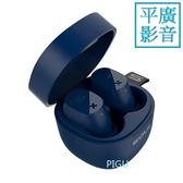 平廣 SOUL ST-XX 藍色 藍芽耳機 台灣公司貨保一年 耳機 真無線 最長續20小時防潑水