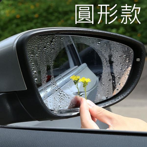 泰博思 後照鏡防水膜 車窗通用防水膜 防霧膜 後視鏡(圓形款)【G0074-F】