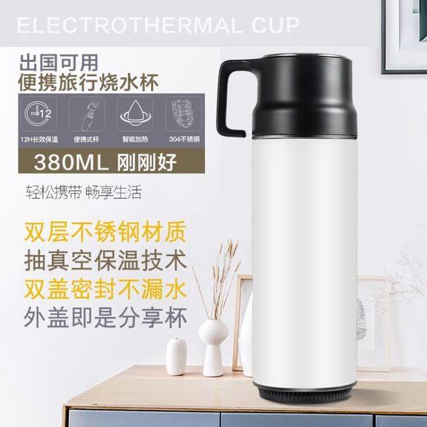 不銹鋼真空保溫電熱水杯迷你旅行電熱水壺宿舍加熱折疊燒水壺奶杯220v BBJH