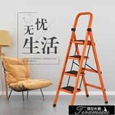 梯子家用折疊梯人字梯加厚室內移動樓梯伸縮梯步梯多功能扶梯 QG27685 快速出貨