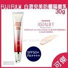 ASTALIFT PERFECT UV SOLUTION 白澄完美防曬隔離乳 30g 防曬乳 隔離霜