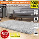 地毯 FREA菲亞系列。長毛絨柔100x140公分地毯 / 地墊-5色 / MODERN DECO