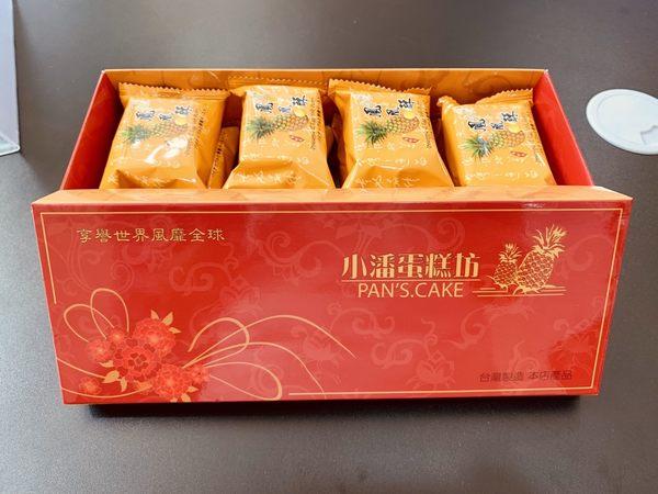 現貨 板橋名產 小潘蛋糕坊 鳳梨酥 單顆裝12顆