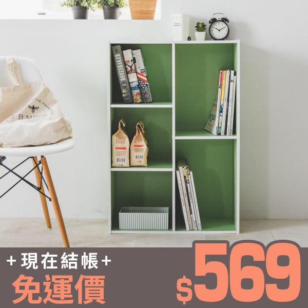 多功能 櫃 收納櫃 櫃子 書櫃【Q0143】 漾采粉嫩五格空櫃 完美主義