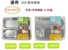 【現貨+防疫必備】 台灣製 優得 304不鏽鋼 四格餐盤 五格餐盤+附蓋子 寶寶副食品 菜盤 自助餐