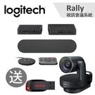 羅技 Logitech RALLY 視訊會議系統960-001236(買就送 SanDisk 8g隨身碟)