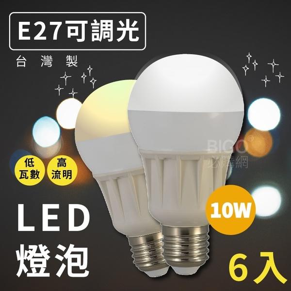 6入組下殺│LED調光式燈泡│LHP-E27-白、黃光-省電燈泡 CNS認證 可調光 吊燈 檯燈 桌燈 電燈