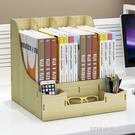文件夾收納盒書架簡易桌上文件框資料架辦公桌面收納盒書立文件架