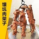馕坑烤肉架吊爐鋼簽烤肉架子不銹鋼燒烤架羊排羊腿