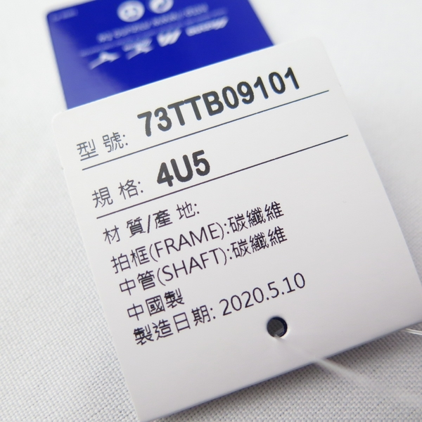 Mizuno 4U5 羽球拍 73TTB09101 黑藍 限宅配 超商會超材【iSport愛運動】